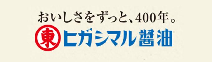 ヒガシマル醤油