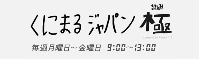 くにまるジャパン
