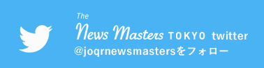 News Masters TOKYO twitter @joqrnewsmastersをフォロー