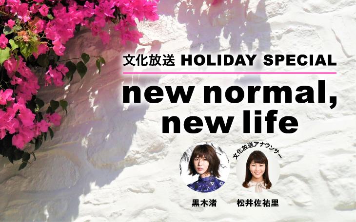 文化放送 HOLIDAY SPECIAL new normal, new life