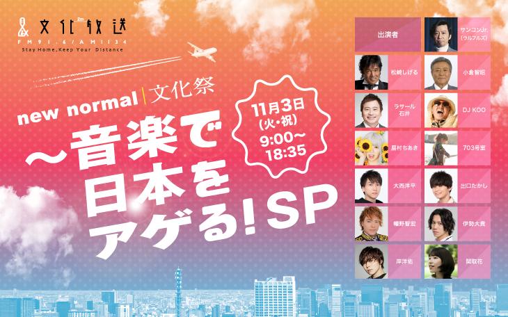 new normal文化祭 音楽で日本をアゲる!SP