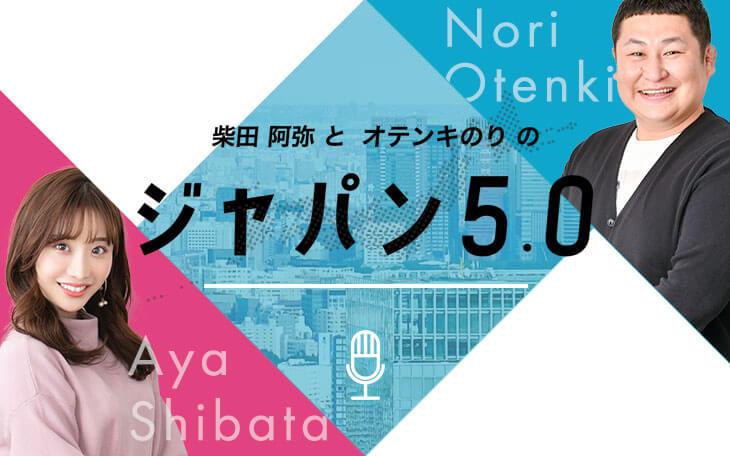 柴田阿弥とオテンキのりのジャパン5.0