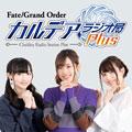Fate/Grand Order カルデア・ラジオ局 Plus