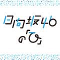 日向坂46の「ひ」
