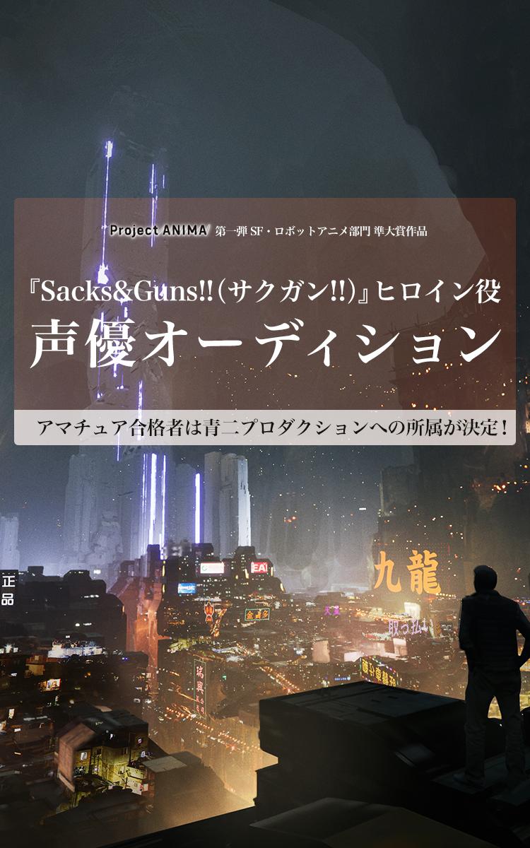 『Sacks&Guns!!(サクガン!!)』ヒロイン役 声優オーディション