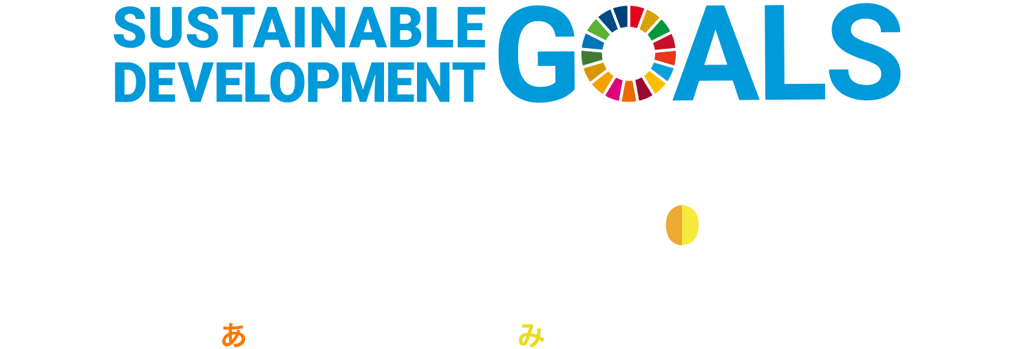 SUSTAINABLE DEVELOPMENT GOALS SDGs Voice あなたの声をみんなの声に