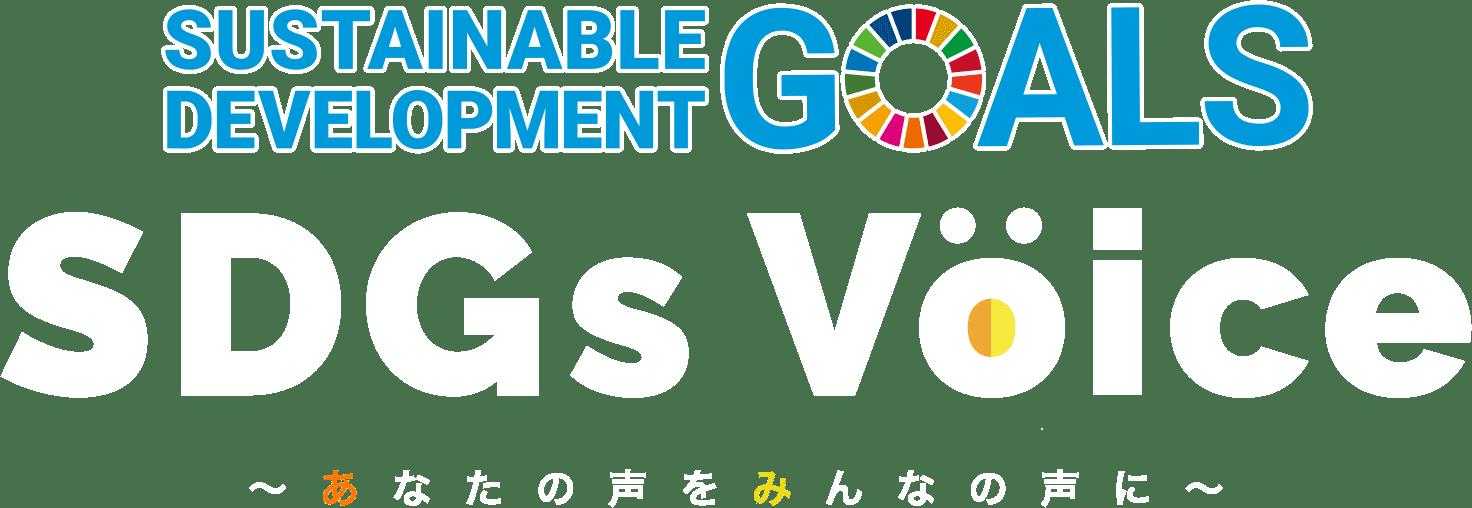 SUSTAINABLE DEVELOPMENT GOALS SDGs Voice あなたの声をみんなの声に