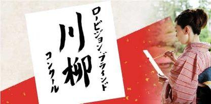 「ロービジョン・ブラインド川柳コンクール」