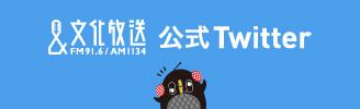 文化放送Twitter